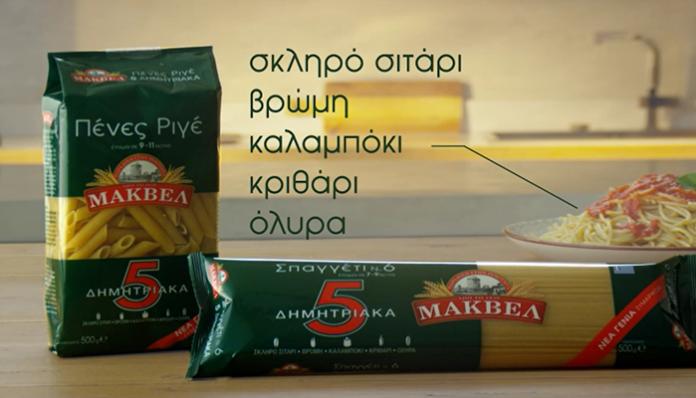 ΜΑΚΒΕΛ Ζυμαρικά με 5 δημητριακά