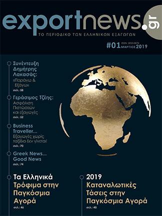 Εξώφυλλο Τεύχος 1 - Exportnews.gr