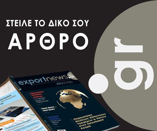 Αποστολή Άρθρου στο Exportnews.gr - Το περιοδικό των Ελληνικών Εξαγωγών