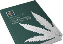 Έρευνα Αγοράς Προϊόντων Φαρμακευτικής Κάνναβης 2019