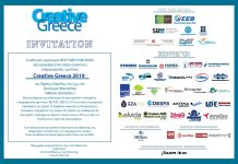 To exportnews.gr χορηγός επικοινωνίας στην Creative Greece