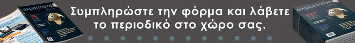 Αίτηση συνδρομής για παραλαβή έντυπου περιοδικού ΔΩΡΕΑΝ - Exportnews.gr