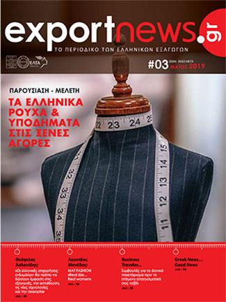 Τεύχος 3 - Exportnews.gr